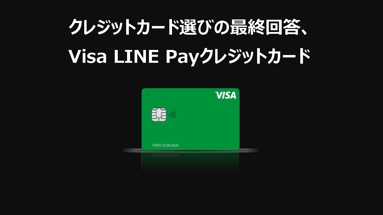 Visa LINE Pay Credit Card