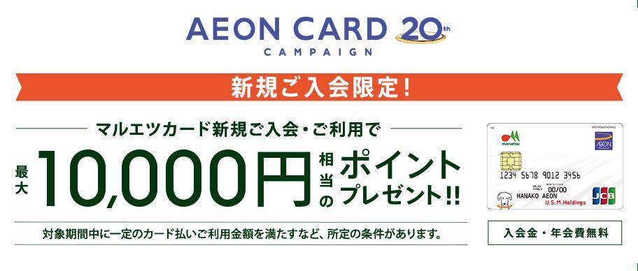 マルエツカード入会キャンペーン2020年11月1日~2021年1月31日