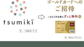 【全過程】「tsumiki証券でエポスゴールドカード」は本当でした