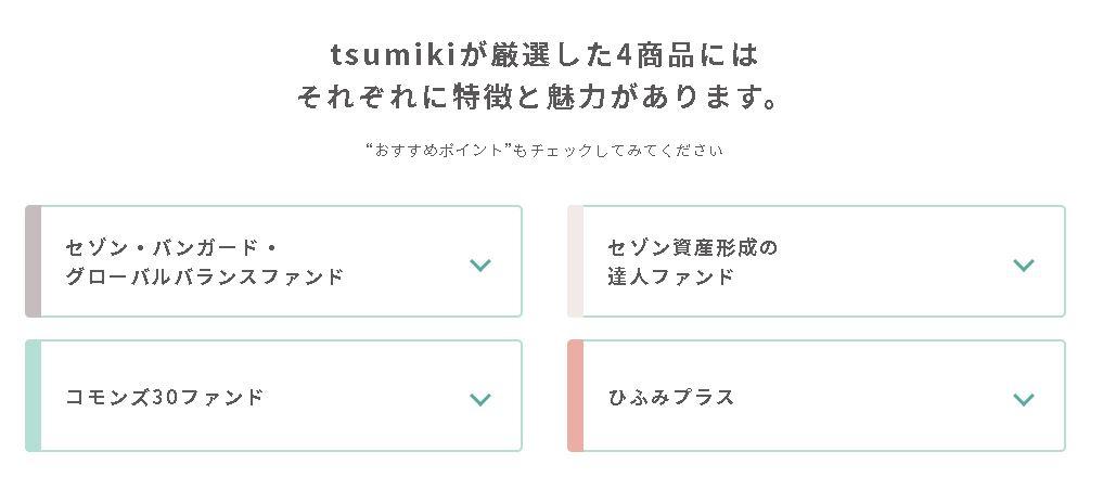 tsumiki証券ラインナップ