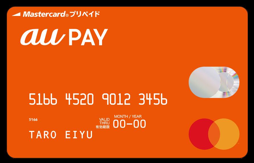 au PAY プリペイドカードはポイント二重取りに最適!