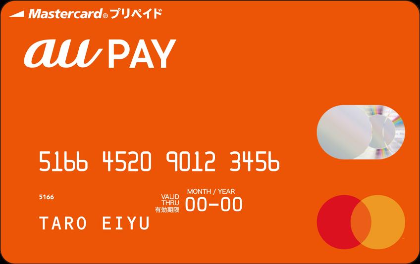 Tカード Prime ✕ au PAY プリペイドのポイントの使い道や、その他のメリット