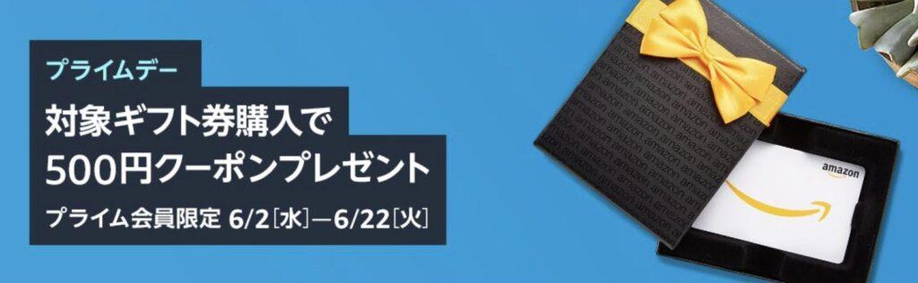 Amazonクーポン500円ギフト券購入