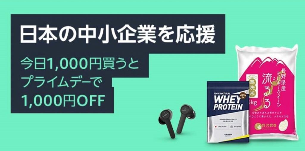 Amazonクーポン1,000円日本の中小企業を応援