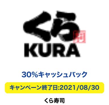 セゾンアメックス×くら寿司キャッシュバックキャンペーン