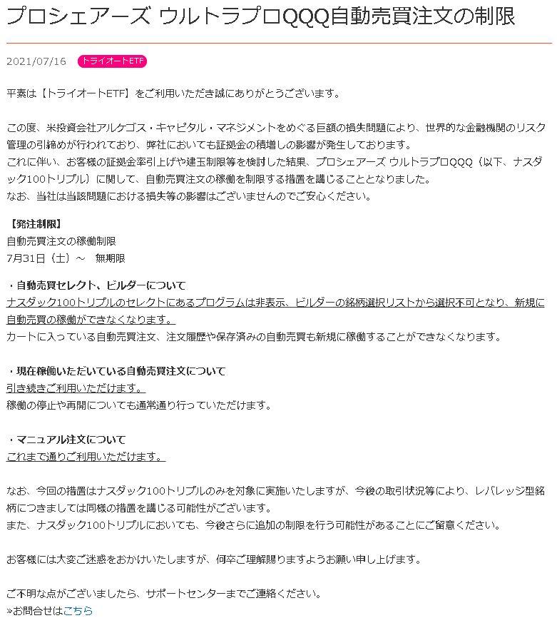 プロシェアーズ ウルトラプロQQQ自動売買注文の制限(インヴァスト証券)