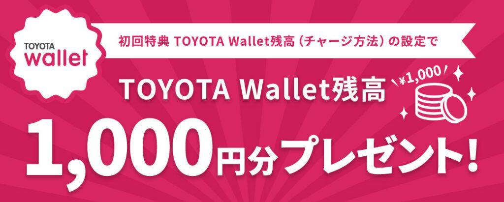 初回特典 TOYOTA Wallet残高(チャージ方法)の設定でTOYOTA Wallet残高1000円分プレゼント