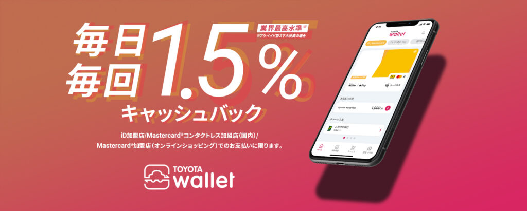 【期間限定】Kyash ✕ TOYOTA Walletを挟めば最大3.2%還元も